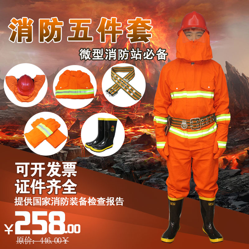 Fire fighting service fire retardant protective clothing clothing suits 97 members of the forest firefighting protective clothing micro station free shipping