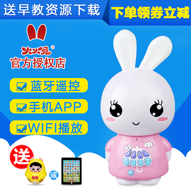 Fire fire rabbit early childhood story machine machine f6 bluetooth music player rechargeable download educational toys