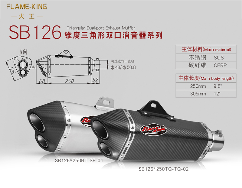 Fire king car products motorcycles modified triangular taper two-port discommunicator series two-port tail pipe exhaust pipe