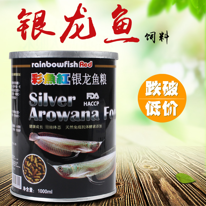 Fish red fish special fish feed fish food silver dragon silver dragon bar 1000ML special offer free shipping