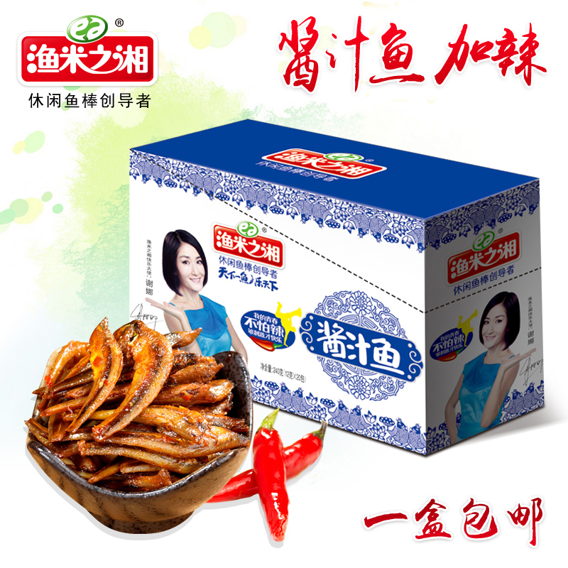 Fishing meters hunan spicy hunan specialty snacks plush fish fish fish dry fish larvae larvae of fish sauce 12g 20 bags