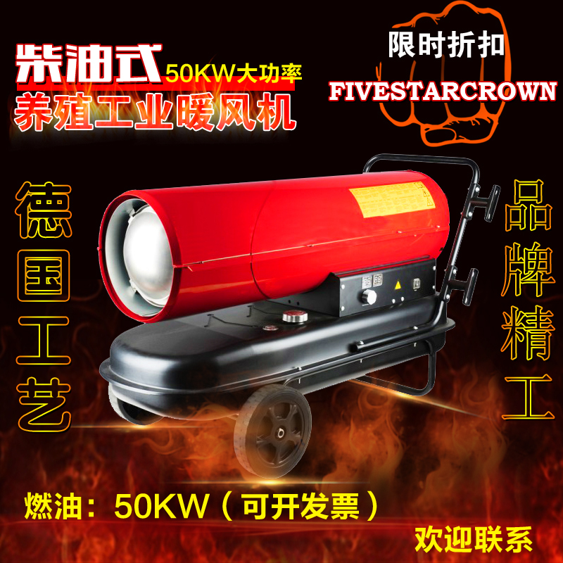 Five crown 50kw industrial heaters heating fuel plant greenhouse farming workshop large power diesel heating