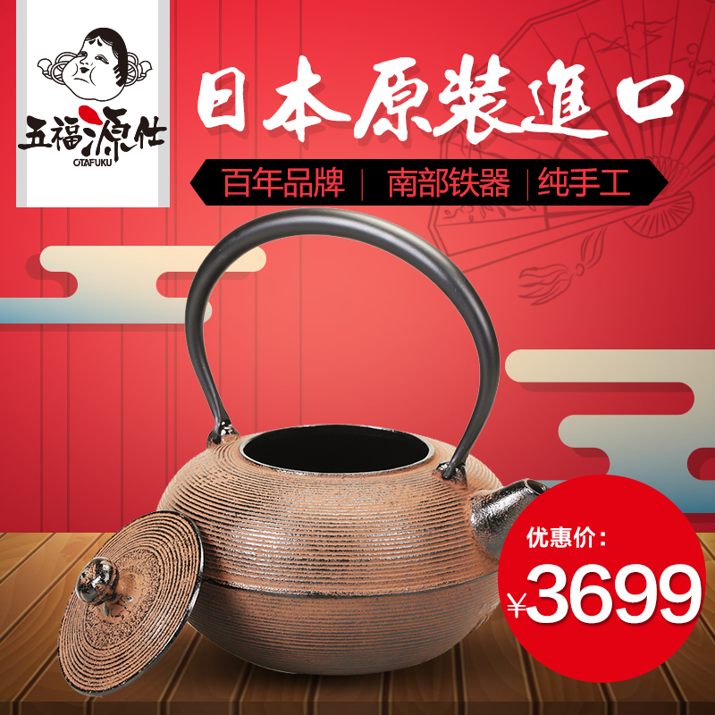 Five fuyuan shi end handmade cast iron pot in southern japan imported iron old iron teapot boiling teapot 1.8l