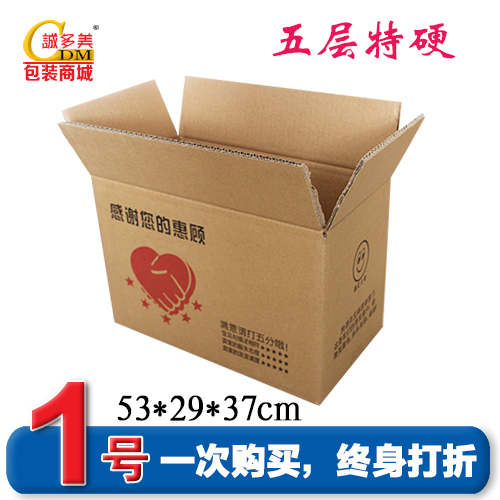 Five special hard on 1 cartons/courier carton/packaging cartons large cardboard boxes moving boxes customized students shipping box
