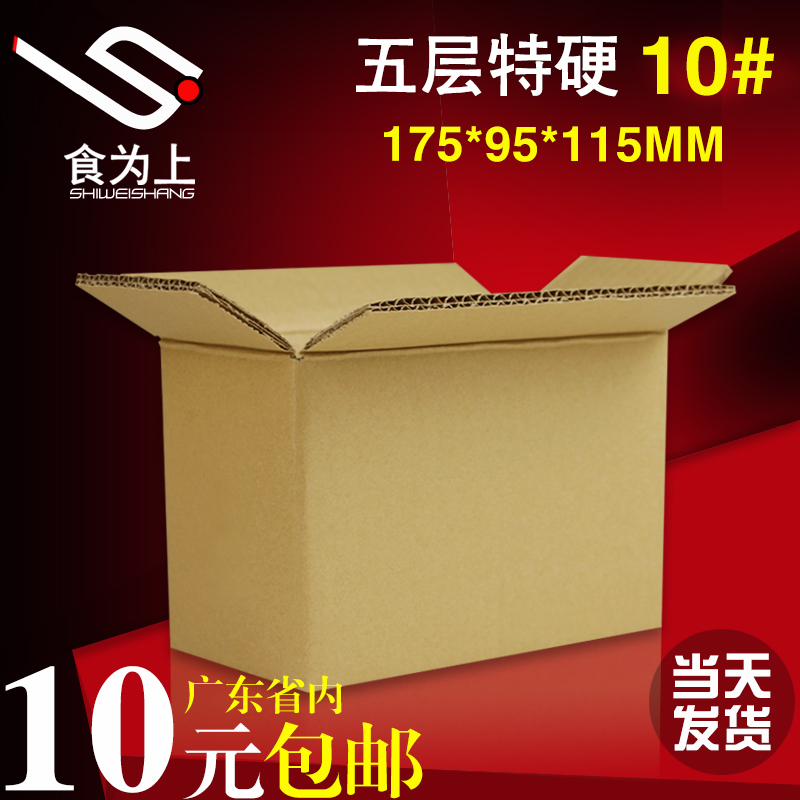 Five special hard on 10 of food for the number of cattle card taobao express postal carton packaging of cosmetics small Packaging carton box
