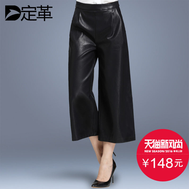 Fixed leather 2016 new winter pu leather pants female outer wear wide leg pants pantyhose female casual pants pants pants bigfoot Female