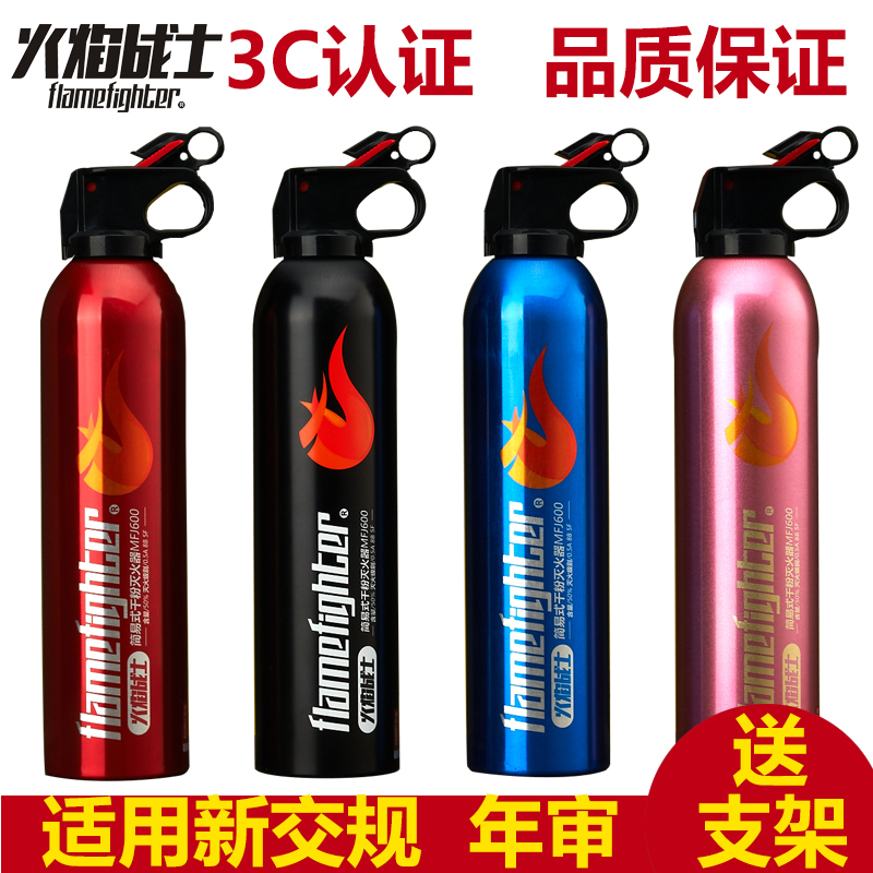 Flamefighter car family car with a dry powder fire extinguisher car mounting bracket annual family car with a fire extinguisher