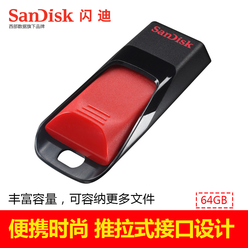 Flash迪酷convenient czech cz51 usb flash drive 64 gb u disk encryption usb authentic free shipping