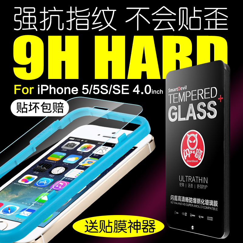 Flash magic iphone5s toughened glass film film apple 5s tempered glass membrane film 5c tempered glass membrane film iphone5se tempered glass membrane film