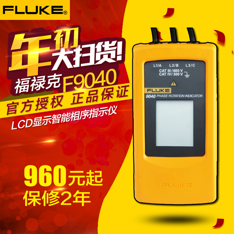 Fluke fluke F9040 phase sequence tables phase sequence indicator lcd display intelligent