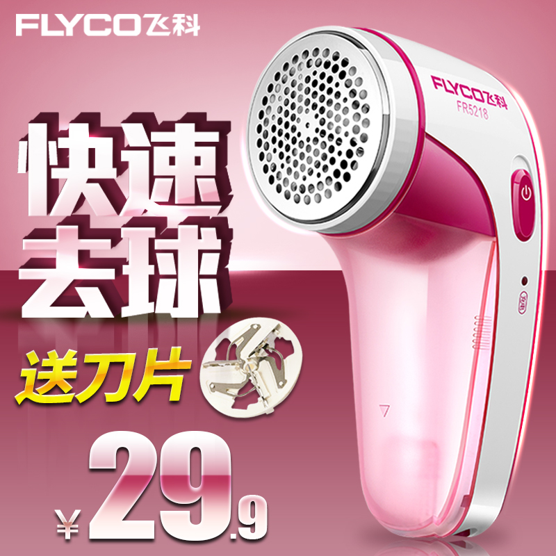Flying branch hair ball trimmer shaver clothes hairball is rechargeable shaver flying branch hair ball is hit FR5218