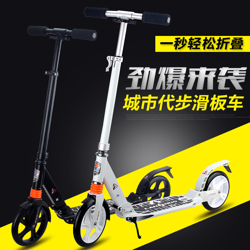 Flying through space adult scooters scooter adult big wheel damping aluminum two skateboard scooter two folding