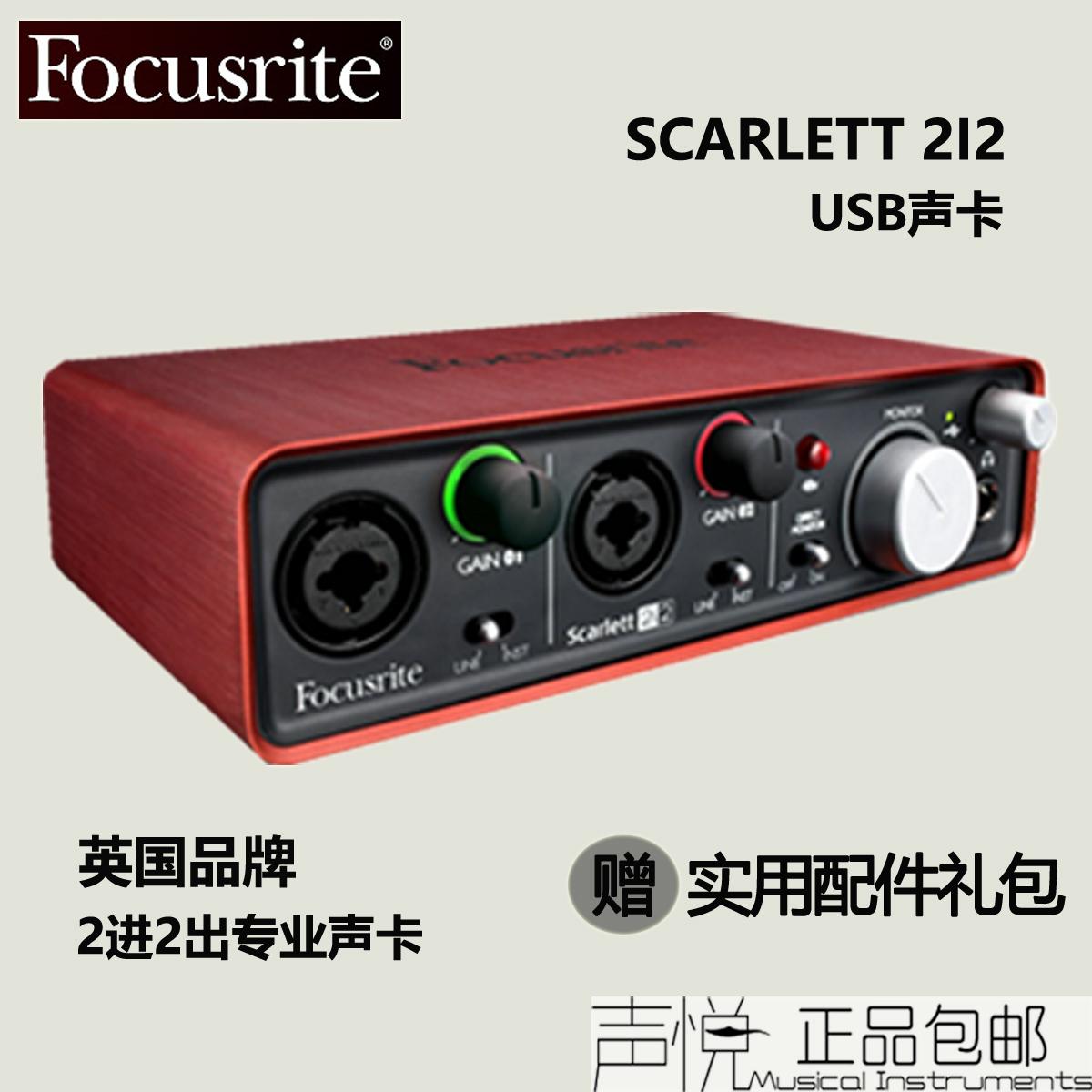 Get Quotations · Focusrite scarlett 2i2 usb audio interface card  professional voice recording dj soundcard