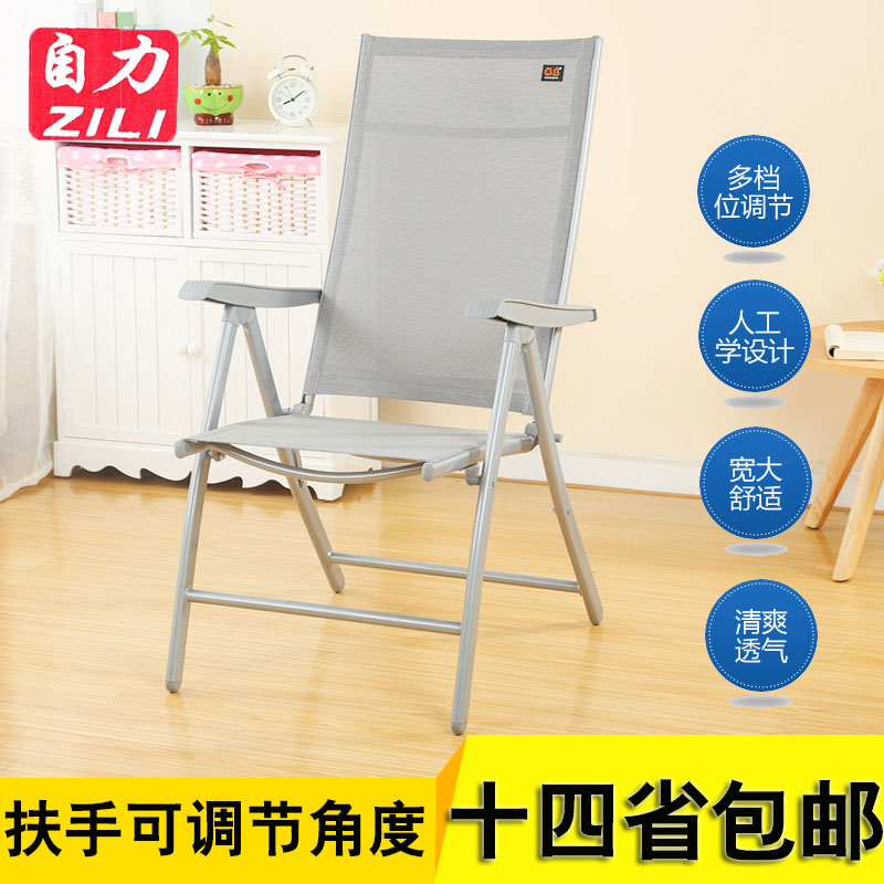 Folding lunch siesta recliner chairs office nap summer days casual beach chairs mesh chairs computer chair dining chair