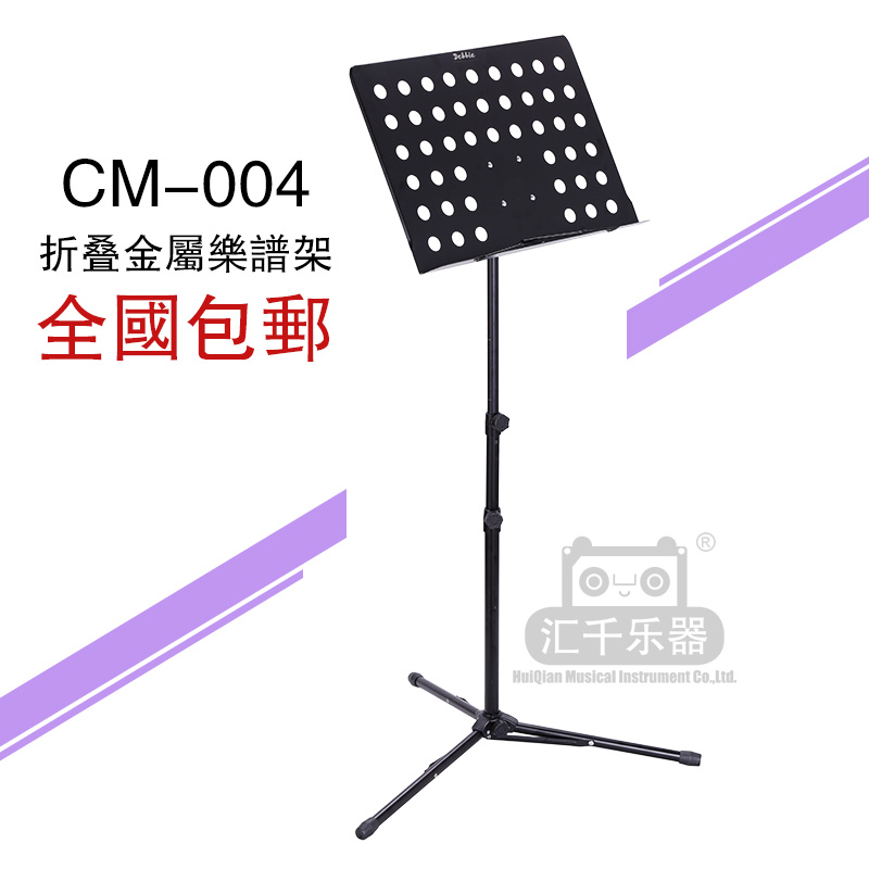 Folding music stand music stand guitar music stand music stand spectrum taiwan solid good quality metal cut pipe free shipping