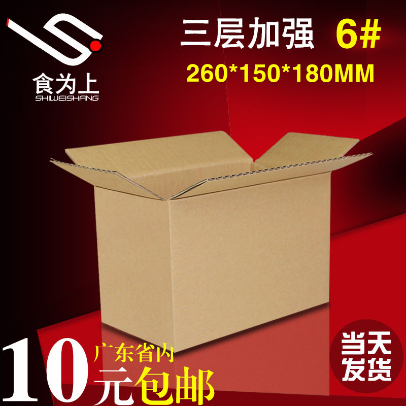 Food is at a level three strengthen carton on 6 postal courier cardboard carton packaging cardboard carton boxes taobao