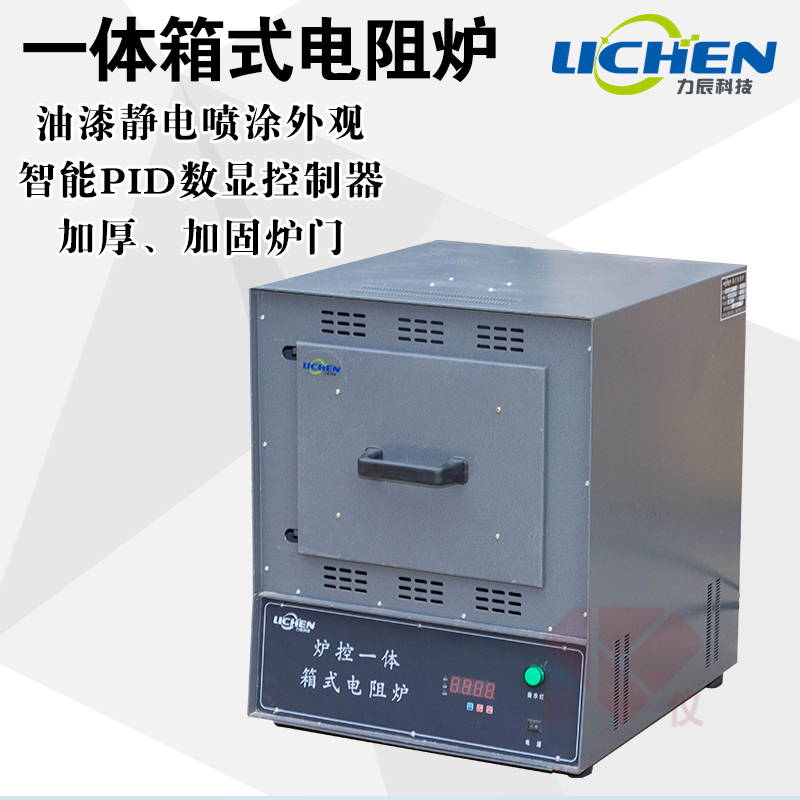 [Force] chen technology control of one of the integration of high temperature box resistance furnace muffle furnace laboratory furnace