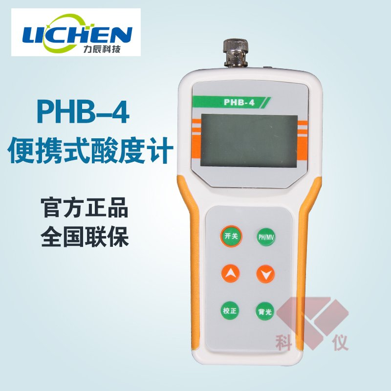 [Force] chen technology phb-1 portable ph meter ph meter phb-4 automatic temperature compensation