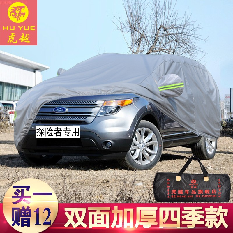 Ford explorers dedicated sewing thicker insulation sunscreen car hood rain and snow retardant cover car sun shade