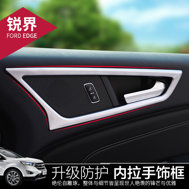 Ford searing circles switch sequins paragraph 2015 searing boundary modification inner door handle inside the box special interior trim