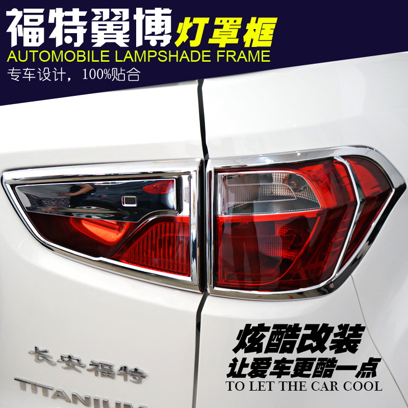 Ford wing stroke special lampshade frame front and rear wing stroke lampshade frame front fog lights frame decorative frame headlight taillight Box