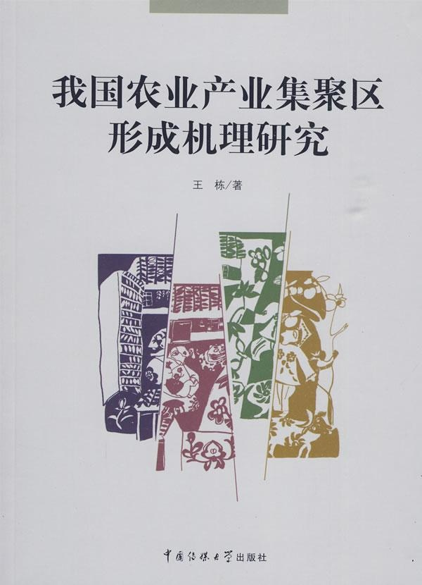 Formation mechanism of china's agricultural industry agglomeration area studies selling books of genuine economic