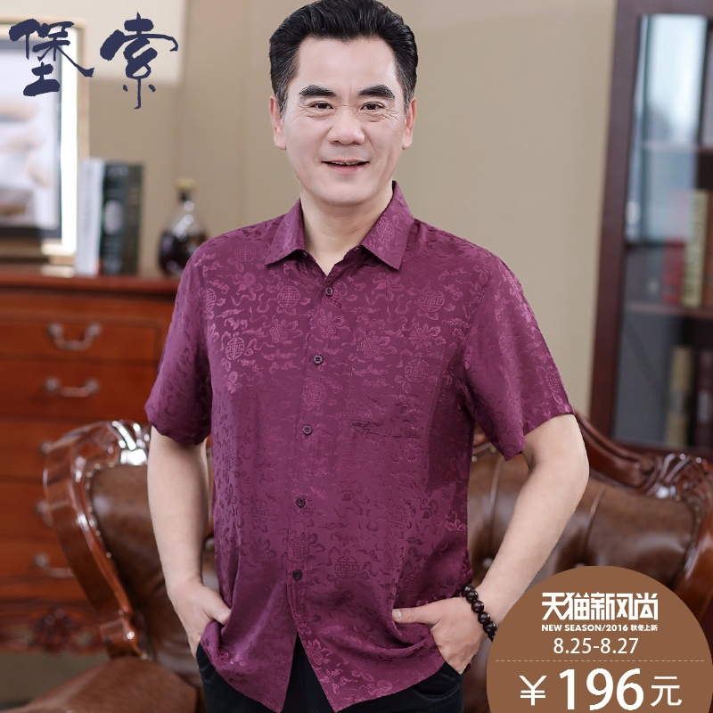 Fort cord summer short sleeve silk shirt silk shirt thin section breathable chinese wind middle-aged father loaded loose