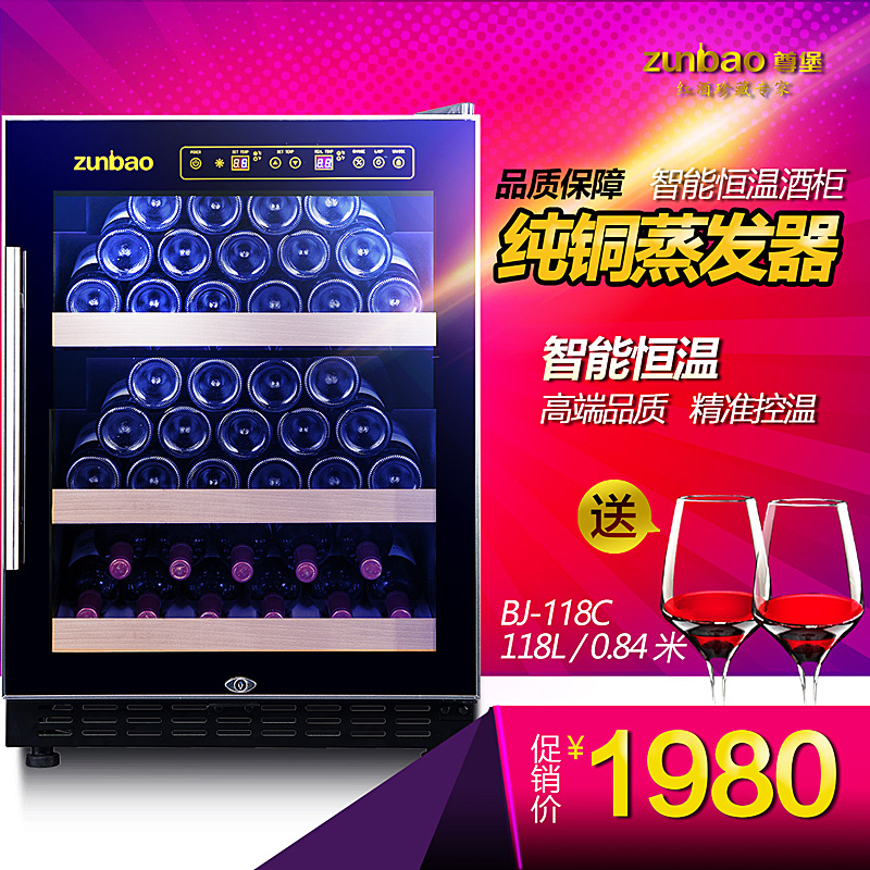 Fort statue BJ-118C home ice bar wine cooler temperature wine cooler wine cooler temperature wine cooler compressor wine cooler