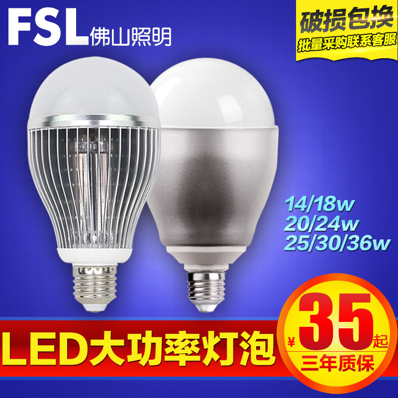 Foshan lighting high power led bulb high power led bulb e27 screw bulb super bright energy saving lighting