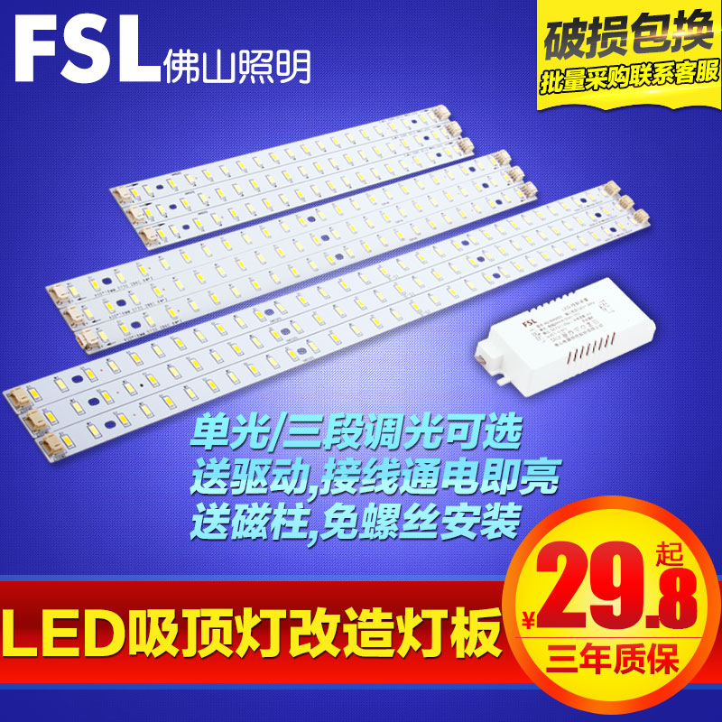Foshan lighting led ceiling light panels transform light board circular lamp retrofit led strip light source super bright three dimming