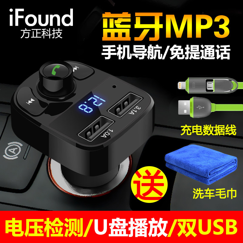 Founder car mp3 music player car cigarette lighter car charger mp4 bluetooth speakerphone