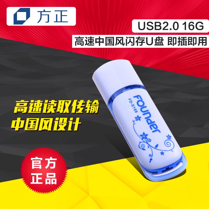 Founder of the personality u disk u disk u disk 16 gb usb flash drive authentic chinese style blue and white porcelain