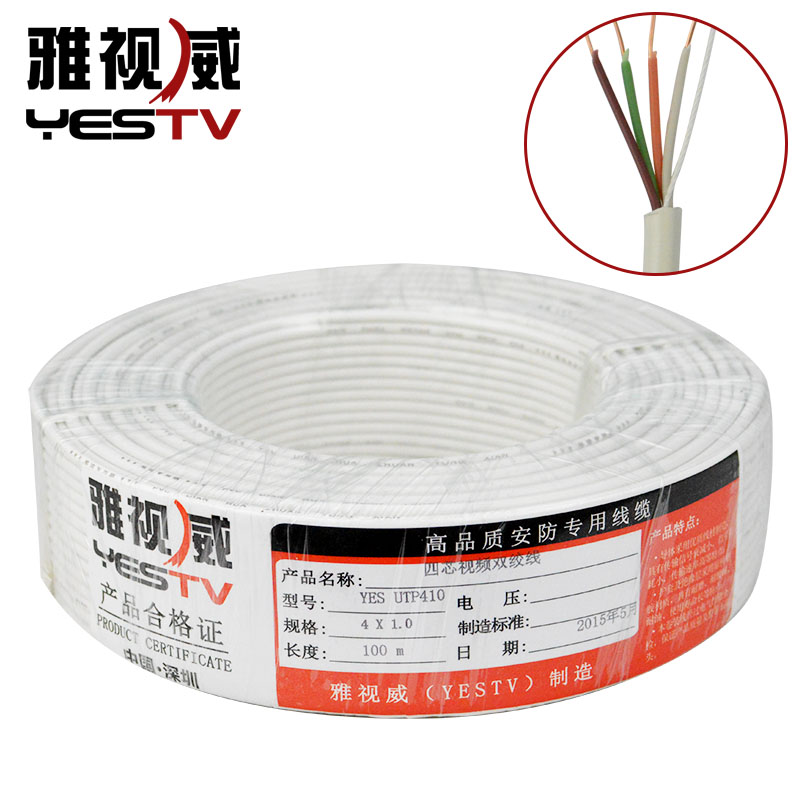 Four core cable video surveillance camera surveillance cameras twisted pair transmission line ofc copper telephone copper tensile signal Line