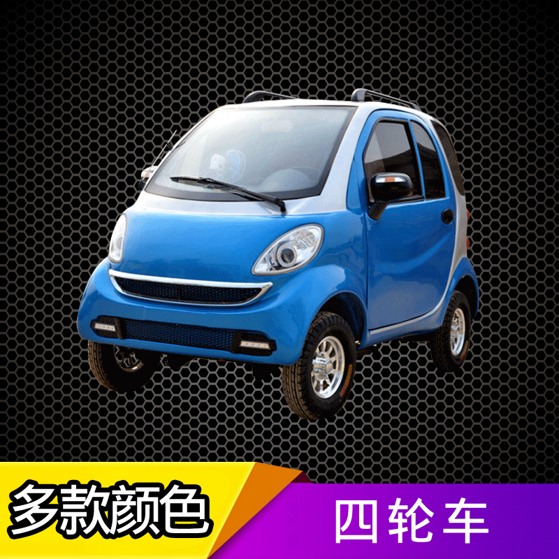 Four electric vehicles elderly scooter four adult car four car fully enclosed electric car