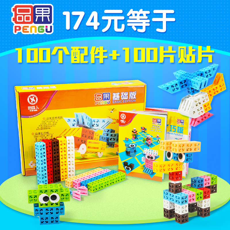 Four gratifying 3d building blocks of babylon fruit products at the top of the pyramid educational toys fight inserted stereoscopic variety 168 capsules