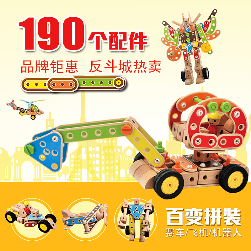 Four gratifying magic engineer children assembled wooden nut combination disassembly disassembly educational toys multifunction