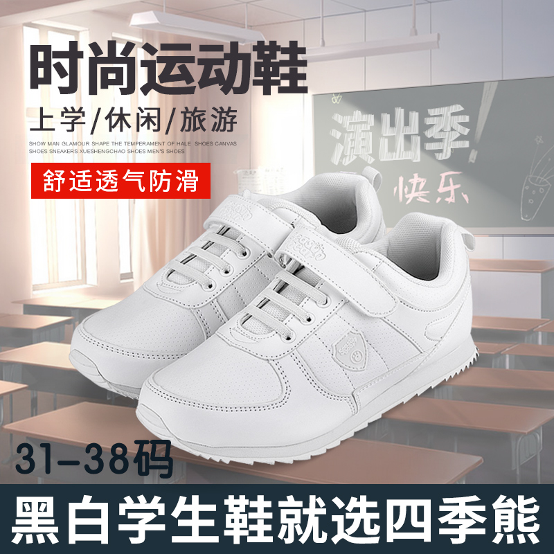 Four seasons korean version of casual shoes student white sneakers shoes white shoes white sneakers shoes for boys and girls students shoes