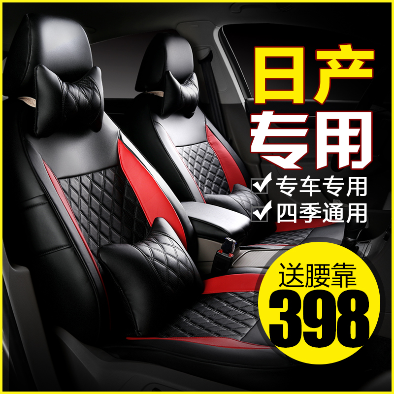 Four seasons leather car seat covers the whole package specifically applicable to novelty chun sylphy teana tiida livina sun cushions