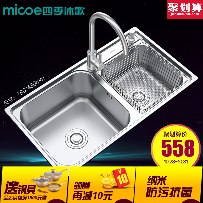 Four seasons song mu 304 stainless steel sink dual slot nanosized