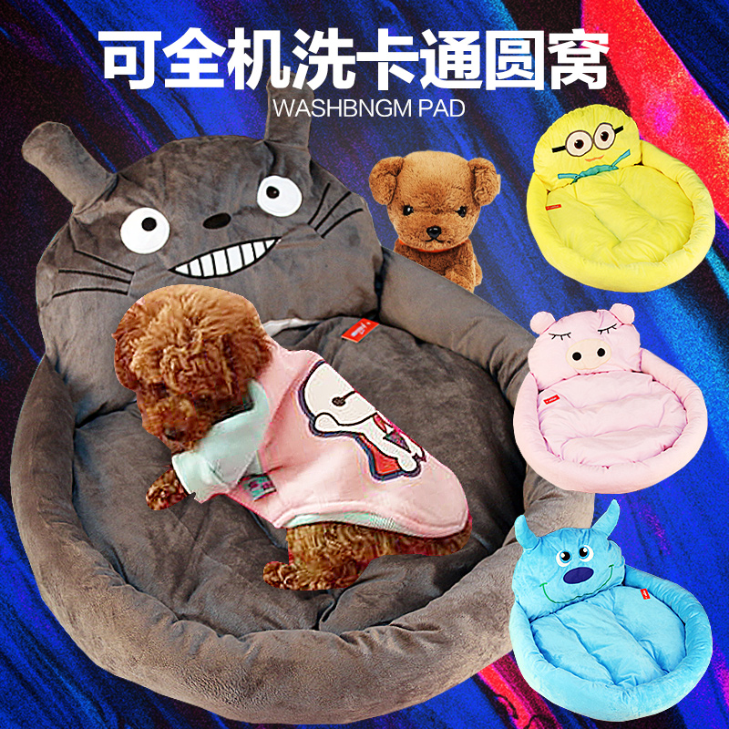 Four seasons teddy kennel cat litter pet kennel washable summer teddy small dog kennel dog bed dog house pet supplies