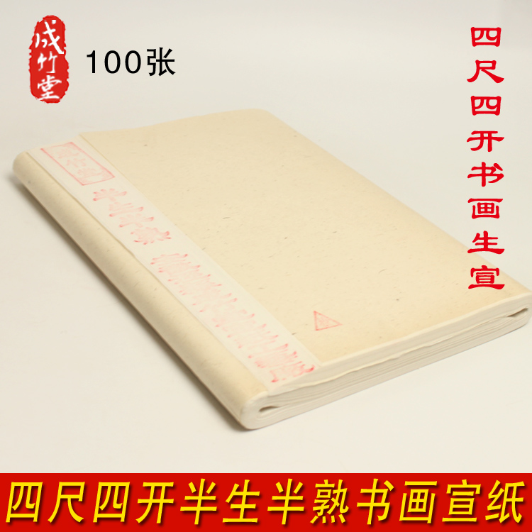 Four treasures of anhui jing county xuan xuan bansheng cooked rice paper quarto beginners hairs pen calligraphy painting dedicated