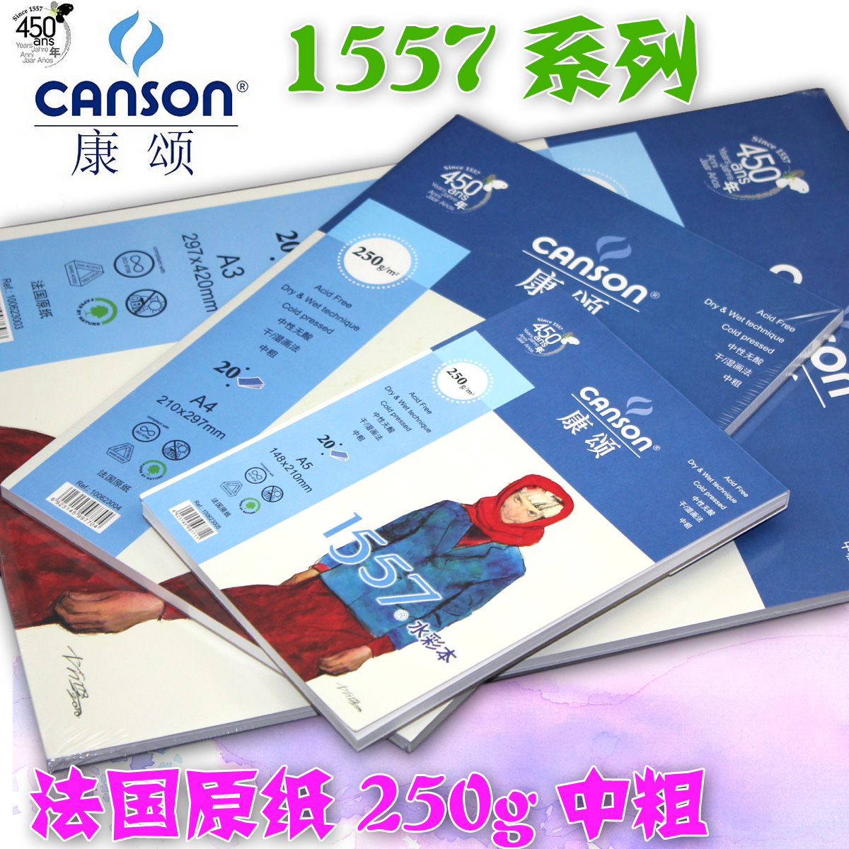France canson 1557 canson watercolor paper watercolor sketchbook bef0re they casnon texture sided a5 a4 a3 optional