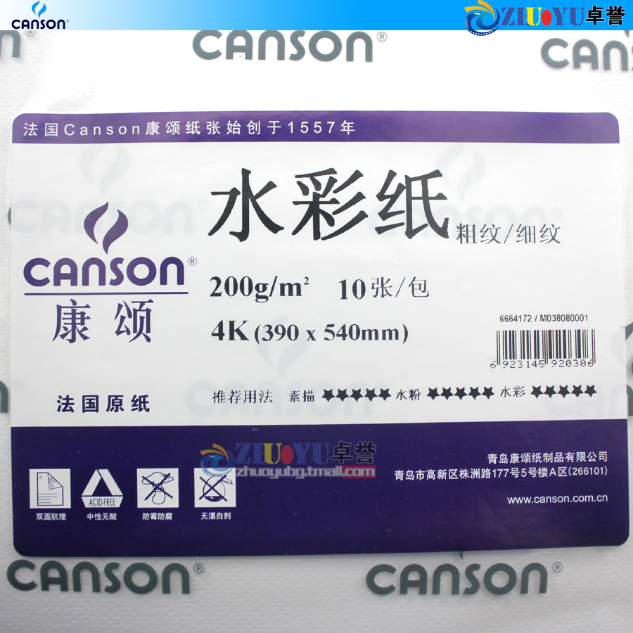 France canson canson watercolor paper imported 4 k 200 200克french paper 4 open 10/pack
