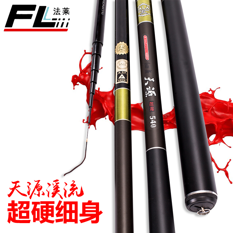 France levin tianyuan crucian carp fishing rod pole in hand streams pole superhard carbon ultralight fishing rod long section of thin body 72cm integrated pole