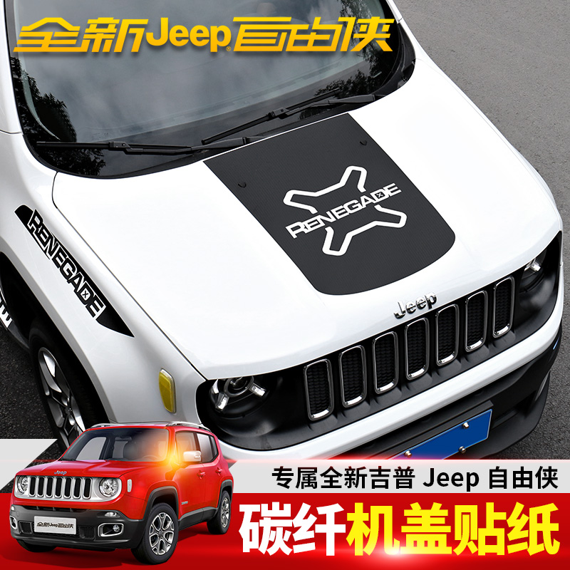Free man jeep modified car stickers garland refit special carbon fiber car stickers car stickers car stickers free man