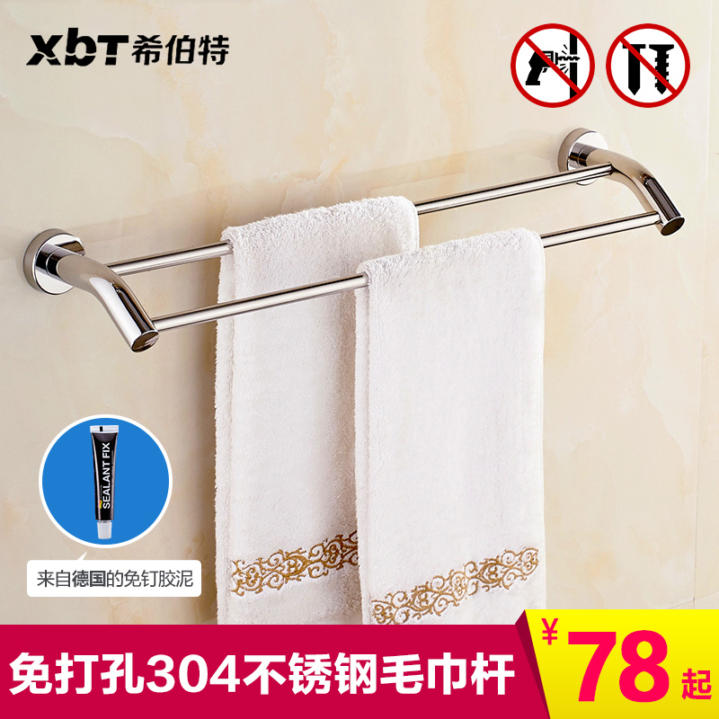 Free punch 304 stainless steel bathroom towel rack towel rack bathroom accessories bathroom hardware double towel bar
