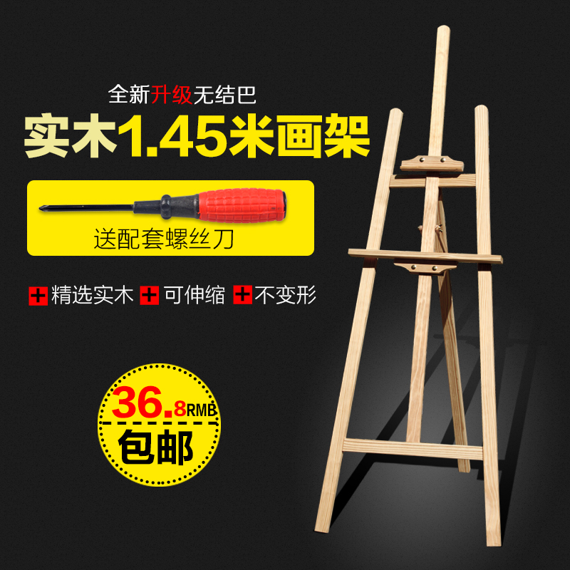 Free shipping 1.45 m wooden easel wooden frame sketchpad sketch painting art painting folding display stand