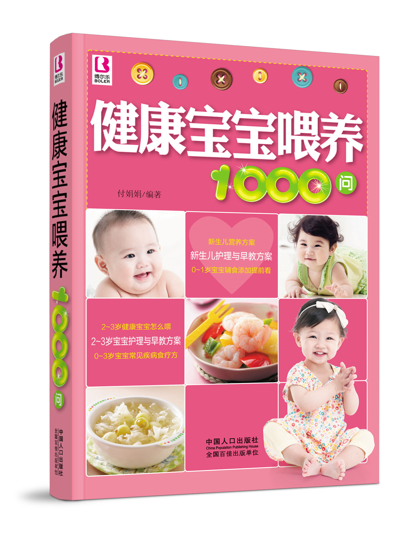 China feeding baby food china feeding baby food shopping guide at get quotations free shipping 1000 ask children healthy baby feeding baby food supplement book 0 1 forumfinder Choice Image