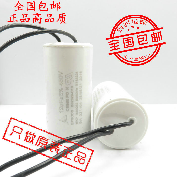 Free shipping 12 uf capacitor start capacitor cbb60 washing machine capacitor cbb60 pump motor start capacitor