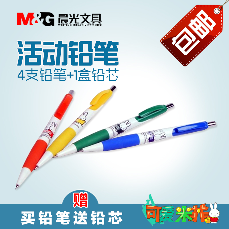 Free shipping 4 mounted dawn pencil 0.7/0.5 automatic pencil easy grip pencil student stationery miffy
